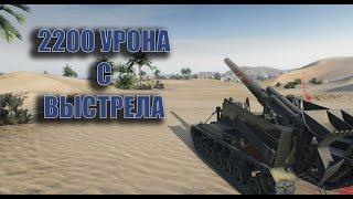 2200 урона с выстрела от Т92,World of Tanks T92 nice shot 2200 damage