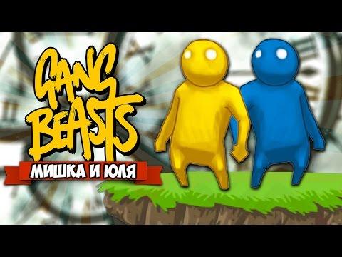 Скачать Gang Beasts - игра на стадии разработки