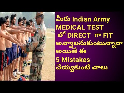 Indian army medical test tips in telugu |don't do this 5 mistakes during medical test by grb academy
