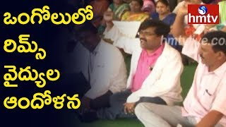 RIM's Doctors Protest for RIM's Medical Institutions Under Government Control | Ongole | hmtv