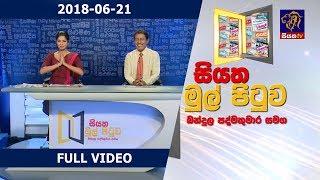 Siyatha Mul Pituwa with Bandula Padmakumara | 21 - 06 - 2018