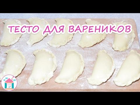 Тесто на кефире на вареники рецепты