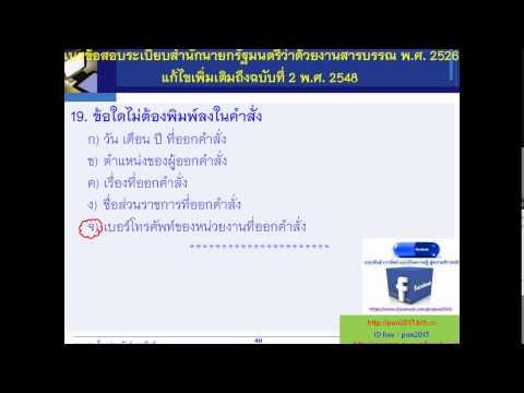 คลิปวิดีโอ แนวข้อสอบระเบียบสำนักนายกรัฐมนตรีว่าด้วยงานสารบรรณ พ.ศ. 2526 แก้ไขเพิ่มเติมถึงฉบับที่ 2 พ.ศ. 2548