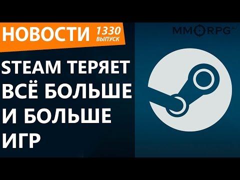 Steam теряет всё больше и больше игр. Новости