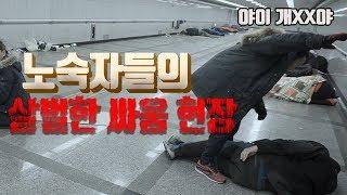 """""""야이 개XX야"""" 노숙자들의 살벌한 싸움 현장_노숙인들과 새해를 맞이했습니다..1부 Homeless people fight at Seoul Station"""