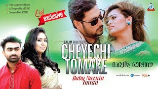 Imran, Baby Naznin - Cheychei Tomake | Eid Exclusive 2017 | Sangeeta