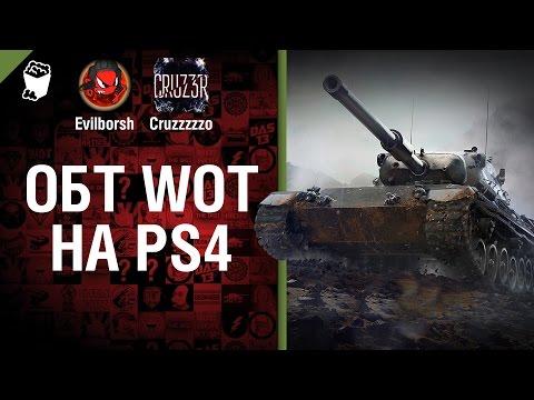 ОБТ WOT на PS4 - Будь готов! - Легкий Дайджест №106 - От Evilborsh и Cruzzzzzo [World Of Tanks]