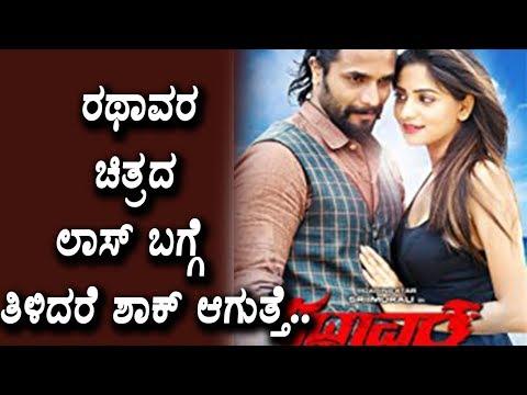 Rathavara Kannada Mp3 Movie Download - MP3 Download