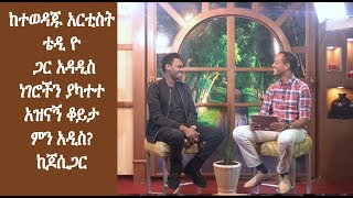 Jossy Min Addis interview with Artist Teddy Yo