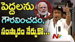 PM Narendra Modi to Learn Respect First Says Balakrishna || Chandrababu Dharma Porata Deeksha