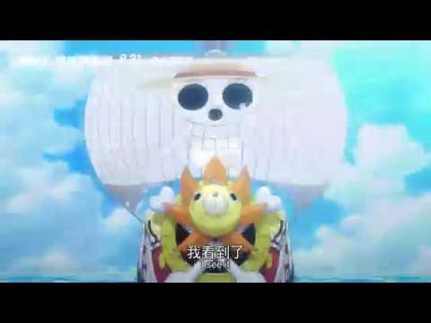 【航海王:奪寶爭霸戰】終極預告 航海王動畫20周年紀念最新電影 8.21(三) 全台戲院見