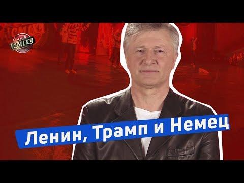 Ленин, Трамп и Немец - Станислав Боклан | Лига Смеха 2018