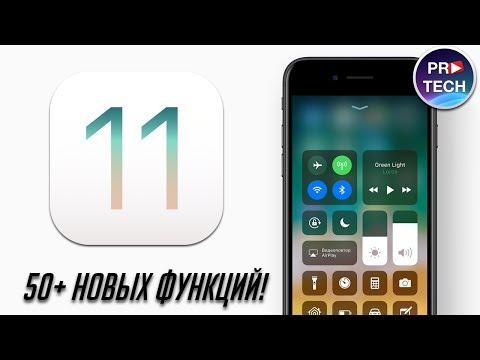 Самый полный обзор iOS 11 для iPhone, iPod touch и iPad в 4К. 50 новых функций iOS 11.