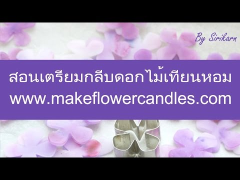 สอนวิธีการทำเทียนหอม การทำให้เทียนหอมให้เป็นกลีบดอกไม้