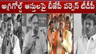 అగ్రిగోల్డ్ ఆస్తులపై మాటల తూటాలు..! | BJP Vs TDP On Agrigold Scam