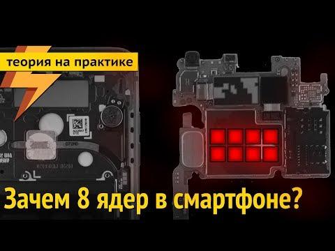 Преимущества 8 ядер в смартфоне (совместно с E8GENIUS)