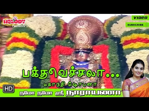Bakthavachala Perumal devotional song by Mahanadhi Shobana -...
