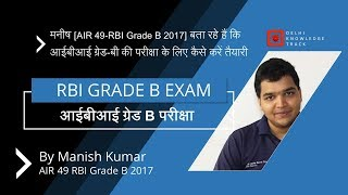 How to prepare for RBI Grade B Exam | By Manish Kumar | AIR 49 - RBI Grade B Exam 2017