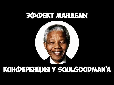 Конференция по теме: Эффект Манделы на канале SoulGoodman. 01.10.2016 г.