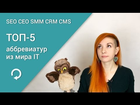ТОП-5 аббревиатур IT - что такое SEO, CEO, SMM, CRM, CMS