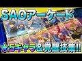 【ソードアート・オンライン】SAOアーケード#04『星5キャラ&覚醒奥義まとめ!』