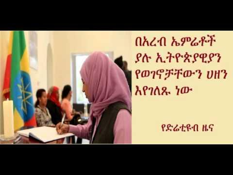DireTube News - Ethiopian embassy in UAE opens condolence book for ISIL killings in Libya