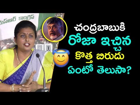 MLA Roja Fires on Chandrababu Naidu For Calling Attack on YS Jagan as Kodi Kathi Drama|mana aksharam