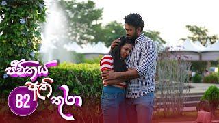 Jeevithaya Athi Thura | Episode 82 - (2019-09-05) | ITN