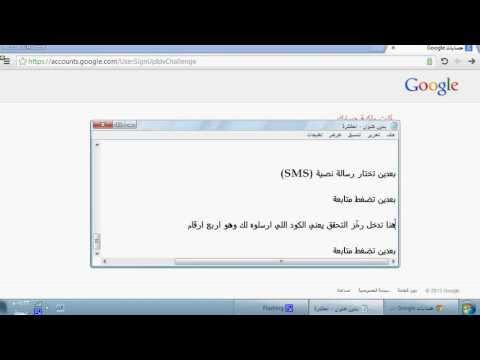 طريقة انشاء ايميل Gmail