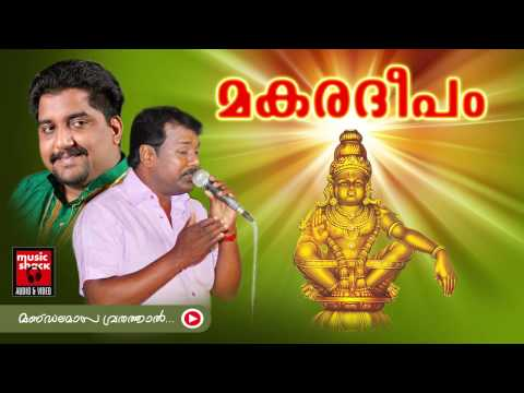 New Ayyappa Devotional Songs Malayalam 2014 | Makaradeepam | Song Mandalamasa Vrathathal video