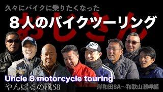 〇おじさん8人のバイクツーリング・Uncle 8 motorcycle touring【岸和田SA〜和歌山潮岬編】オートバイ9台