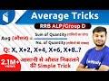 11:00 AM RRB ALP/GroupD   Maths by Sahil Sir   AVERAGE【औसत】TRICKS   Day #66 MP3