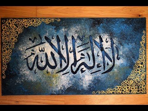Create Arabic Islamic Calligraphy Art