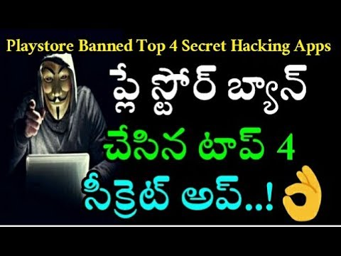 Paly store Banned Secret Apps 2017    ప్లే స్టోర్ బ్యాన్ చేసిని టాప్ 4 సీక్రెట్ అప్స్
