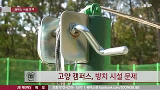 2019.11.11 중부뉴스