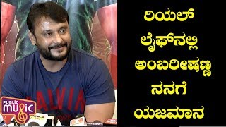 Yajamana Press Meet: Challenging Star Darshan Says Ambareesh Is His Real Life Yajamana