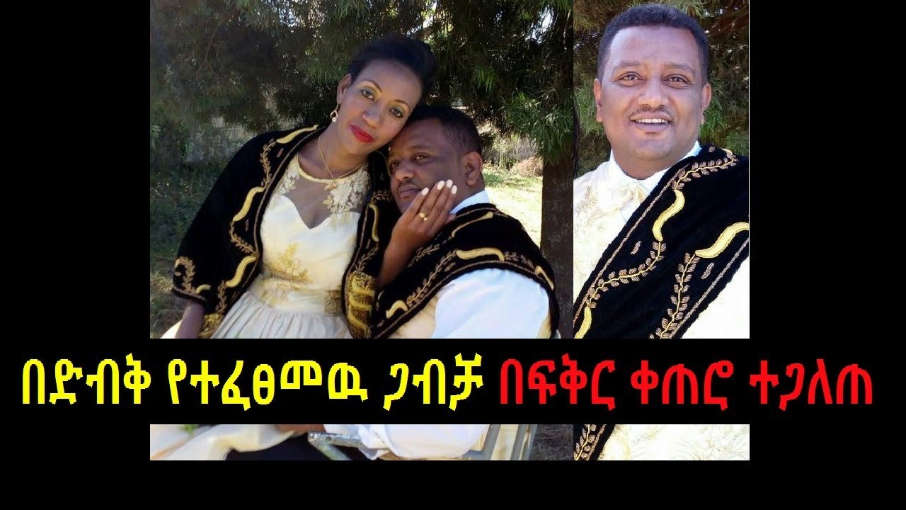 "Secret Marriage is Reviled on ""yefkir Ketero"" - በድብቅ የተፈፀመዉ ጋብቻ በፍቅር ቀጠሮ ተጋለጠ"