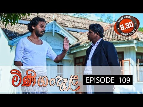 Minigandela | Episode 109 | Sirasa TV 14th November 2018 [HD]