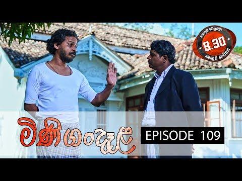Minigandela | Episode 109 | Sirasa TV 14th November 2018 [HD]