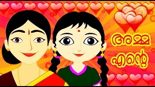 New Hit Malayalam Animation Song | Amma Ente | HD
