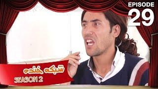 Shabake Khanda - Season 2 - Ep.29 / شبکه خنده - فصل دوم - قسمت بیست و نهم