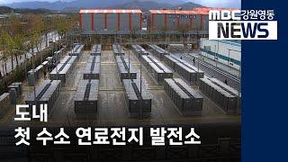 R) 도내 첫 수소전지 발전소, 동해시에 가동