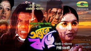 Antore Jhor | Full Movie | Riaz | Aina | Misa Sawdagar | Afzal Sharif