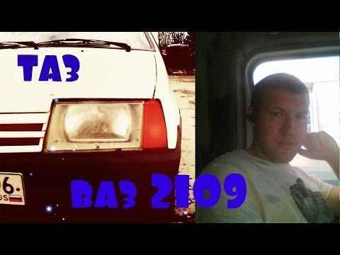 Тест-драйв ВАЗ-2109 Карбюратор