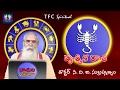 download Vruschika Rasi    Scorpio    Rasi Lakshanalu    Rashi Characteristics    by Dr. C.V.B. Subrahmanyam