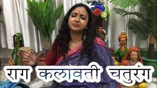 चतुरंग - राग कलावती | Dr. Mandakini Lahiri | Aanand Lahiri | #MasterNishad #SPW