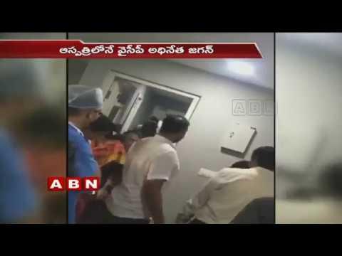 YS Jagan undergoing treatment at City Neuro Hospital Day 2 | ABN Telugu