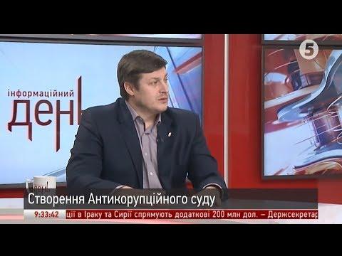 Про справу Труханова та антикорупційний суд. Коментарі Олега Осуховського