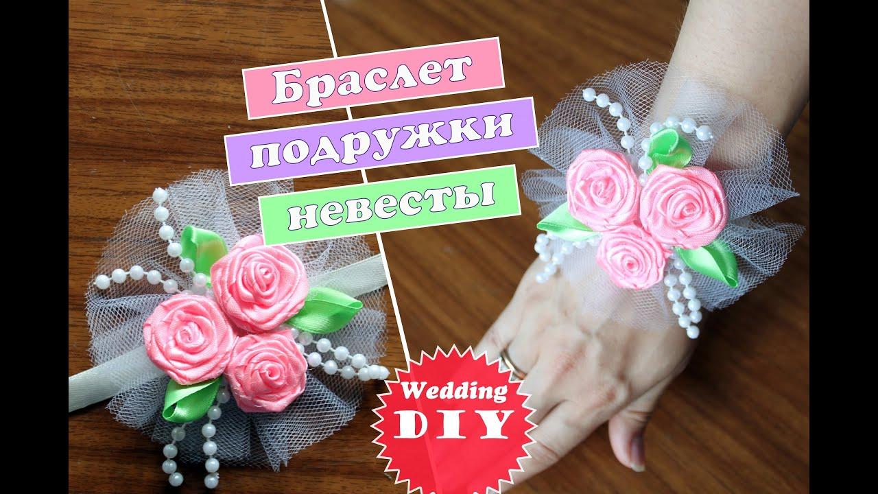Цветок на руку подружкам невесты своими руками мастер класс 52