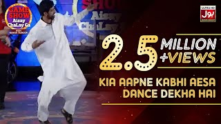 Kia Aapne Kabhi Aesa Dance Dekha Hai? Game Show Aisay Chalega | BOL Entertainment